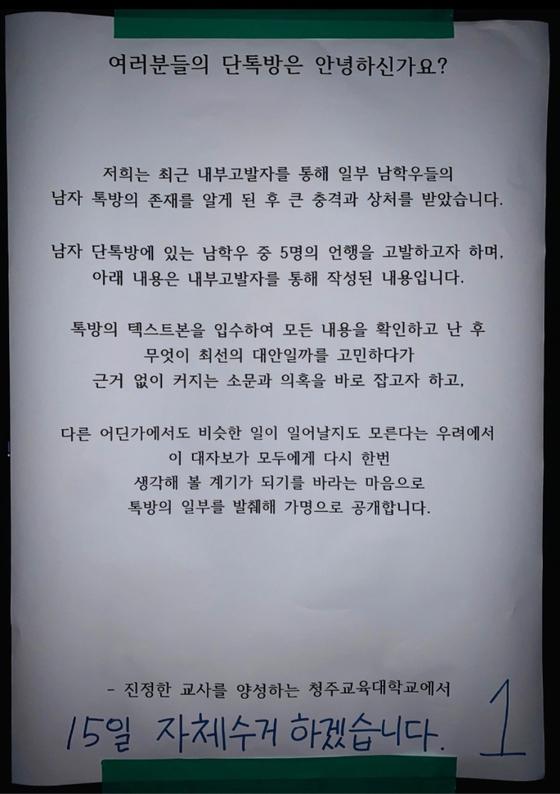 지난 8일 청주교대에 붙은 단체 대화방 성희롱 채팅 폭로 대자보. [사진 페이스북]