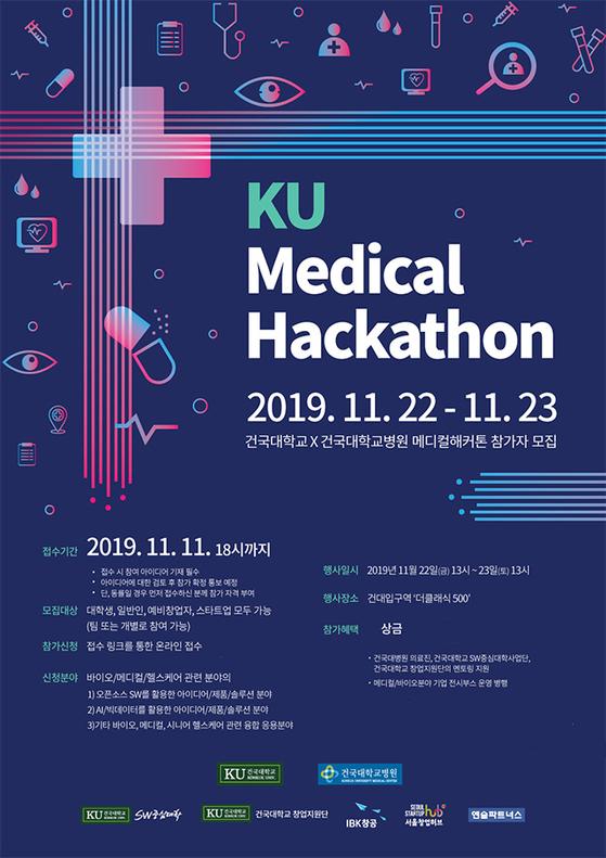 """건국대-건국대병원 """"의료서비스 창업 지원"""" KU 메디컬 해커톤 개최"""