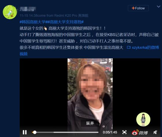 15일 고려대에서 한 여학생과 중국 유학생이 말다툼을 벌였고 이 영상이 중국 웨이보에 올라오면서 혐한 내용의 댓글이 줄을 이었다. [웨이보 캡쳐]