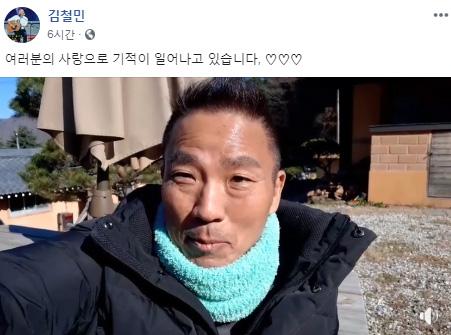 [사진 김철민 페이스북]