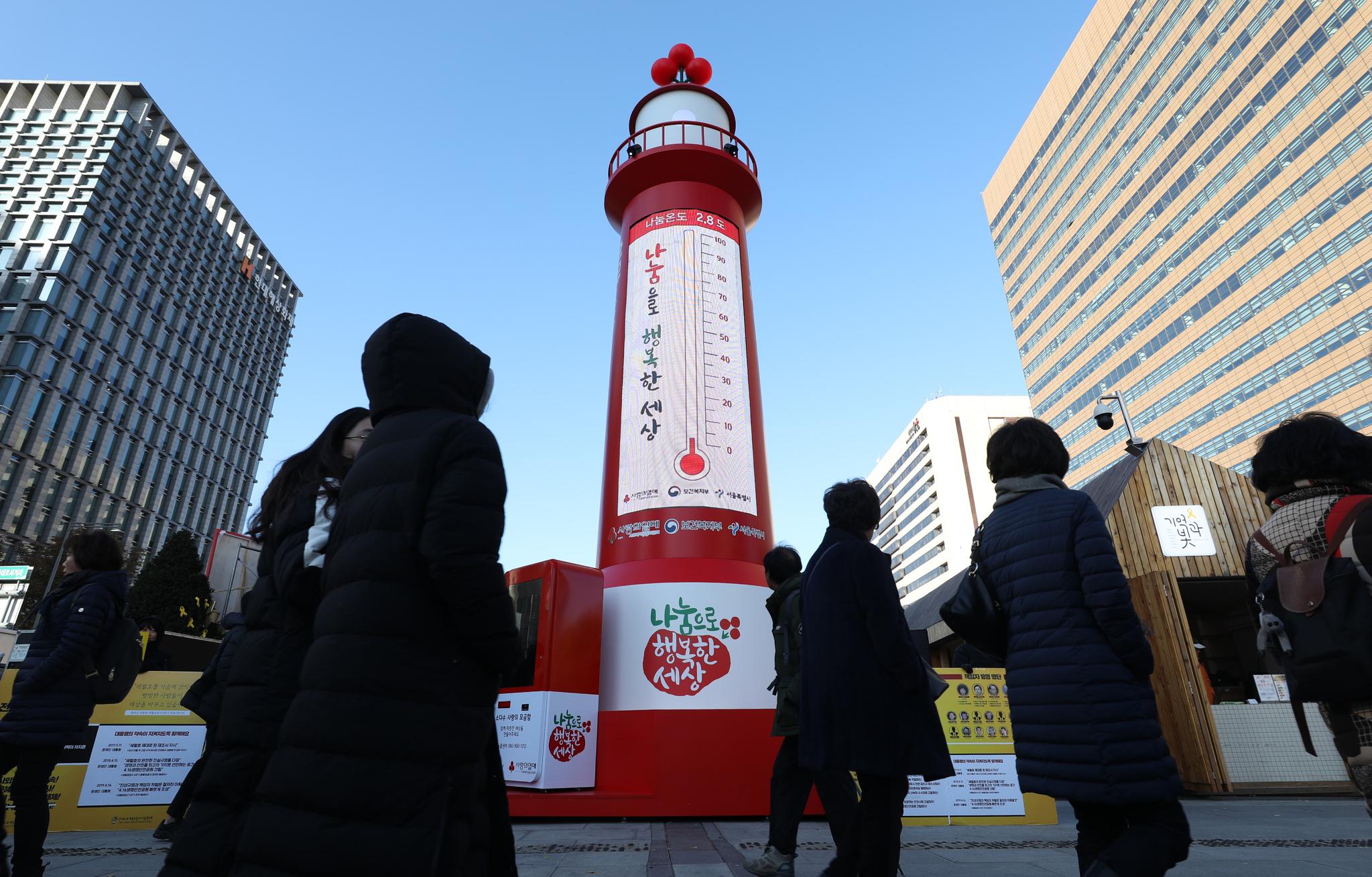 20일 서울 광화문광장에서 '희망2020나눔캠페인' 사랑의 온도탑이 제막식을 갖고 점등해 연말연시 모금의 시작을 알리고 있다. [뉴스1]