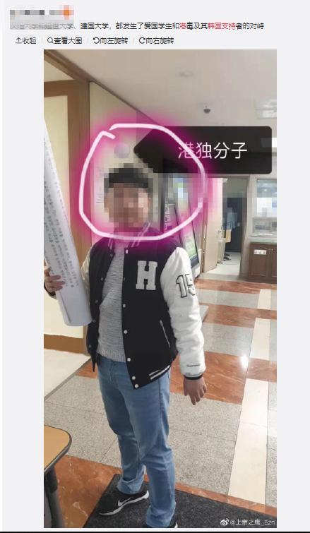 한양대의 한 대학생 얼굴 옆에 '홍콩독립분자'(港?分子)라고 쓴 사진. [웨이보 캡쳐]