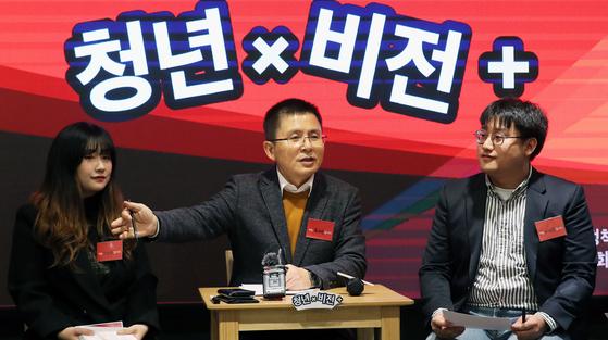 황교안 자유한국당 대표가 19일 오후 서울 마포구 홍대 한 카페에서 열린 '청년 곱하기x 비전 더하기 ' 행사에 참석해 청년정책비전을 발표한 뒤 토론하고 있다. [뉴시스]