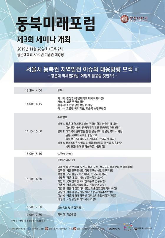광운대 제3회 동북미래포럼 세미나 행사 포스터 .