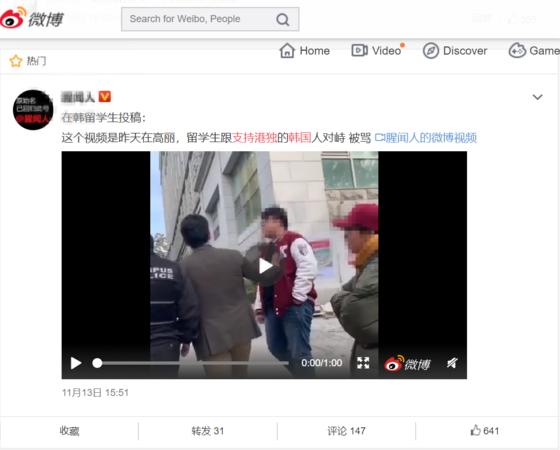"""13일 중국 웨이보에 '어제 고려대에서 (중국) 유학생이 홍콩 독립을 지지하는 한국인에게 욕먹은 영상""""이란 제목의 글이 웨이보에 올라왔다. [웨이보 캡쳐]"""