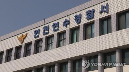 인천 연수경찰서. [연합뉴스TV]