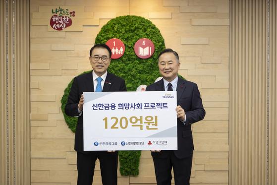 신한금융, 이웃사랑 성금 역대 최대 120억원 전달