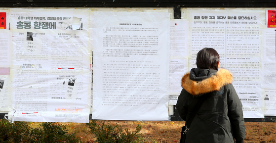 18일 오후 서울 동대문구 한국외국어대학교 야외게시판에 홍콩 민주화 시위 찬성 대자보와 반대 대자보가 붙어 있다. 이 대자보들은 19일 학교 측의 조치로 철거됐다. [연합뉴스]