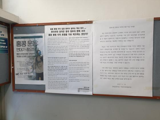 지난 19일 한국외대가 '홍콩 시위 지지' 대자보를 포함한 '외부단체'의 교내 대자보를 모두 철거했다. 20일 오후 찾은 인문과학관 내부 게시판에는 학교 측의 안내문 옆으로 '노동자연대 한국외대모임'이 붙어 있었다. 이병준 기자