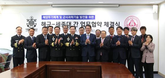 세종대, 해군과 '해양무기체계·군사과학기술 역량 강화' 연구협력 MOU