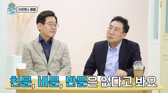 이재명 경기도지사(왼쪽)와 양정철 민주연구원 원장. [유튜브 캡처]