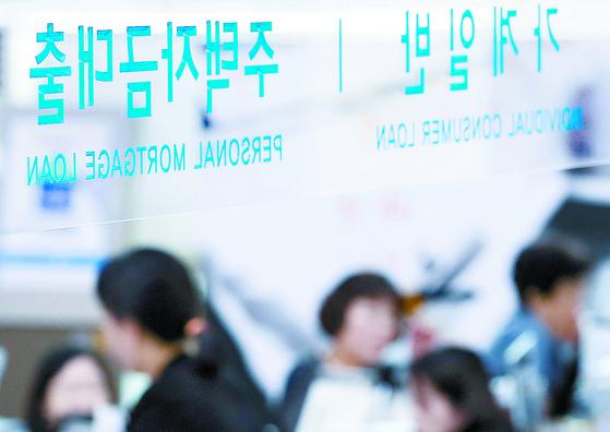 9월 말 기준 가계부채 규모가 1572조7000억원으로 집계됐다. [연합뉴스]