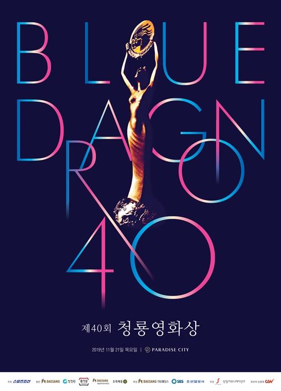 제40회 청룡영화상 공식 포스터