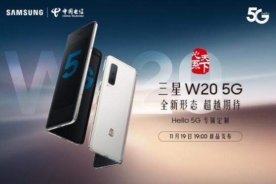 삼성이 지난 19일 중국 차이나텔레콤과 우한(武漢)에서 공개한 '심계천하 삼성 W20 5G'에는 퀄컴의 AP 스냅드래곤 855플러스가 쓰였다. [사진 삼성전자]