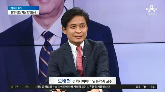 경희사이버대학교 일본학과 오태헌 교수가 지난 11월 5일(화) 채널A '뉴스A'에 출연했다.