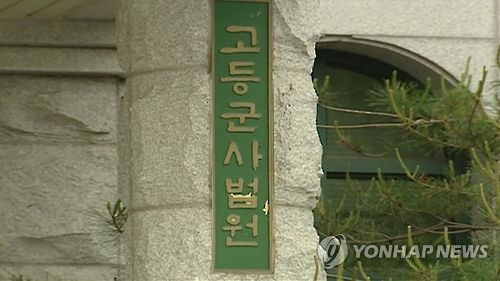 고등군사법원. [연합뉴스]