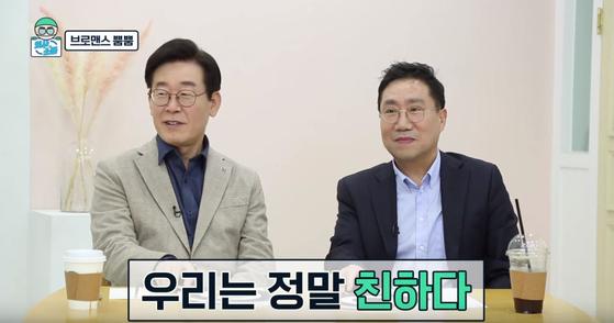 함께 유튜브 방송에 출연한 이재명 경기도지사(왼쪽)와 양정철 민주연구원장 [의사소통TV 캡처]