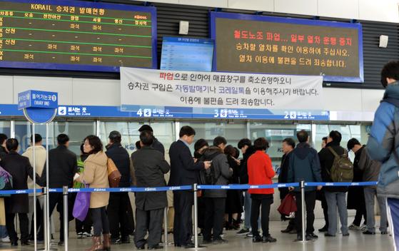 철도노조 파업 이틀째인 21일 오후 대전역 대합실에 표를 구하려는 승객돌이 길게 줄을 서 있다. 프리랜서 김성태