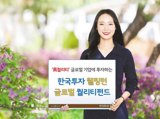 한국투자증권이 전 세계 기업 가운데 '잉여현금흐름'이 우수한 글로벌 기업에 투자하는 '한국투자웰링턴글로벌퀄리티펀드'를 추천했다.  [사진 한국투자증권]