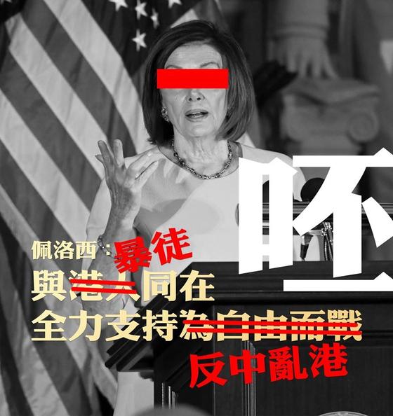 21일 중국중앙방송(CC-TV)이 페이스북 공식 계정에 미국 상하원을 통과한 홍콩 인권·민주주의 법안을 백악관에 공식적으로 보낸 낸시 펠로시 미 하원의장을 음해하는 이미지를 게시했다. [CC-TV 페이스북 캡처]