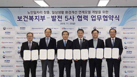 박능후 보건복지부 장관(오른쪽에서 3번째), 박일준 한국동서발전 사장(오른쪽에서 2번째)과 발전5사 사장들이 협약 체결 후 기념 촬영을 하고 있다.