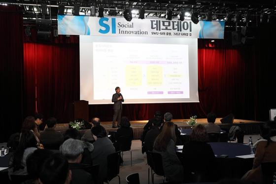 서울여대 SI교육 특성화 전략 찾아라, 총장 참석 데모데이 개최