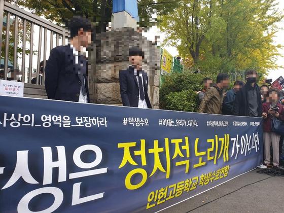 지난달 23일 몇몇 교사로부터 편향된 정치 사상을 강요받았다고 주장한 서울 관악구 인헌고등학교 학생들이 기자회견을 열었다. 이태윤 기자.