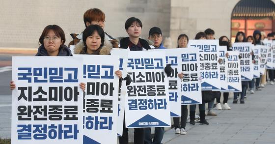 아베규탄시민행동 회원들이 22일 오전 서울 광화문 광장에서 손팻말을 들고 한일 군사정보보호협정 (GSOMIA·지소미아) 폐기를 촉구하고 있다. 지소미아는 오는 22일 자정 종료를 앞두고 있다. [뉴스1]