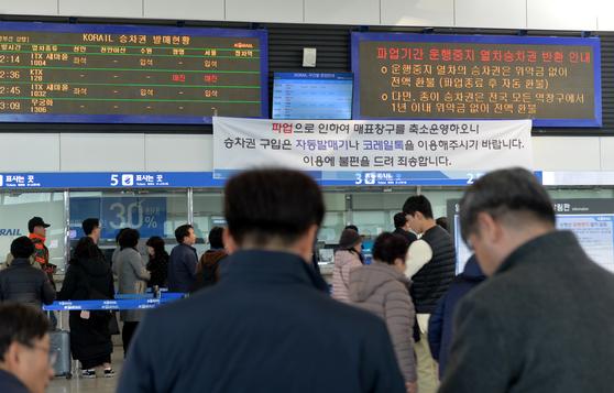 철도파업이 3일째 계속되고 있는 22일 오전 대전역 대합실에 열차 이용객들이 승차권을 구하기 위해 길게 줄을 서 있다. 프리랜서 김성태