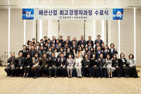 서울대, 제19기 패션산업최고경영자(AFB) 과정 수여식 거행