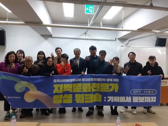 경희사이버대학교 문화커뮤니케이션학부가 '지역문화전문가 양성 워크숍 : 기획에서 홍보까지' 수료식을 진행했다.