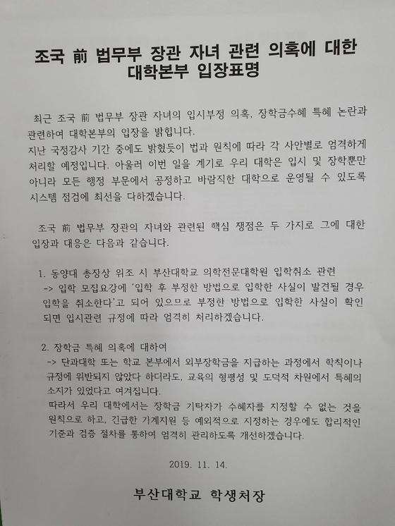 부산대 입학처장이 총학생회에 보낸 공문 내용.