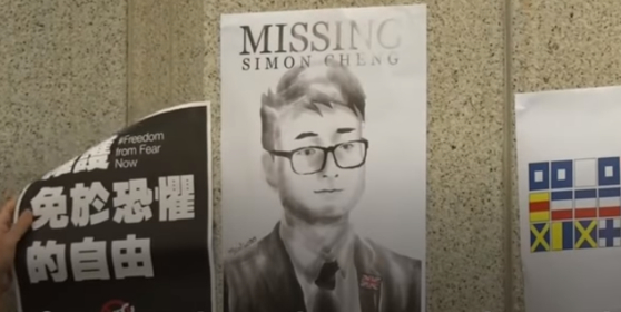 홍콩 주재 영국 총영사관 직원이던 사이먼 청이 지난 8월 중국 선전에서 실종되자 홍콩 곳곳에 그를 찾는 전단지가 붙었다. [BBC 캡쳐]