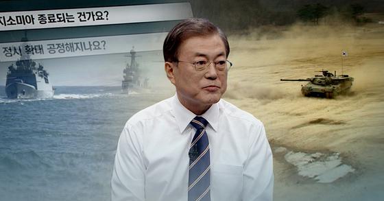 한일 군사정보보호협정(GSOMIA·지소미아)이 22일 자정 종료된다. [연합뉴스]