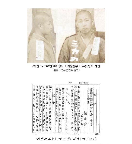조아당 열사의 1920년 서대문형무소 수감 당시 모습과 판결문 일부. [사진 현강역사문화연구소]