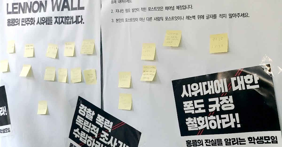 '홍콩의 진실을 알리는 학생모임'이 설치한 '레넌 벽'. 서울대 중앙도서관 외부 벽에 설치 된 레넌 벽에 홍콩 시민을 응원하는 문구가 적혀있다. [뉴스1]