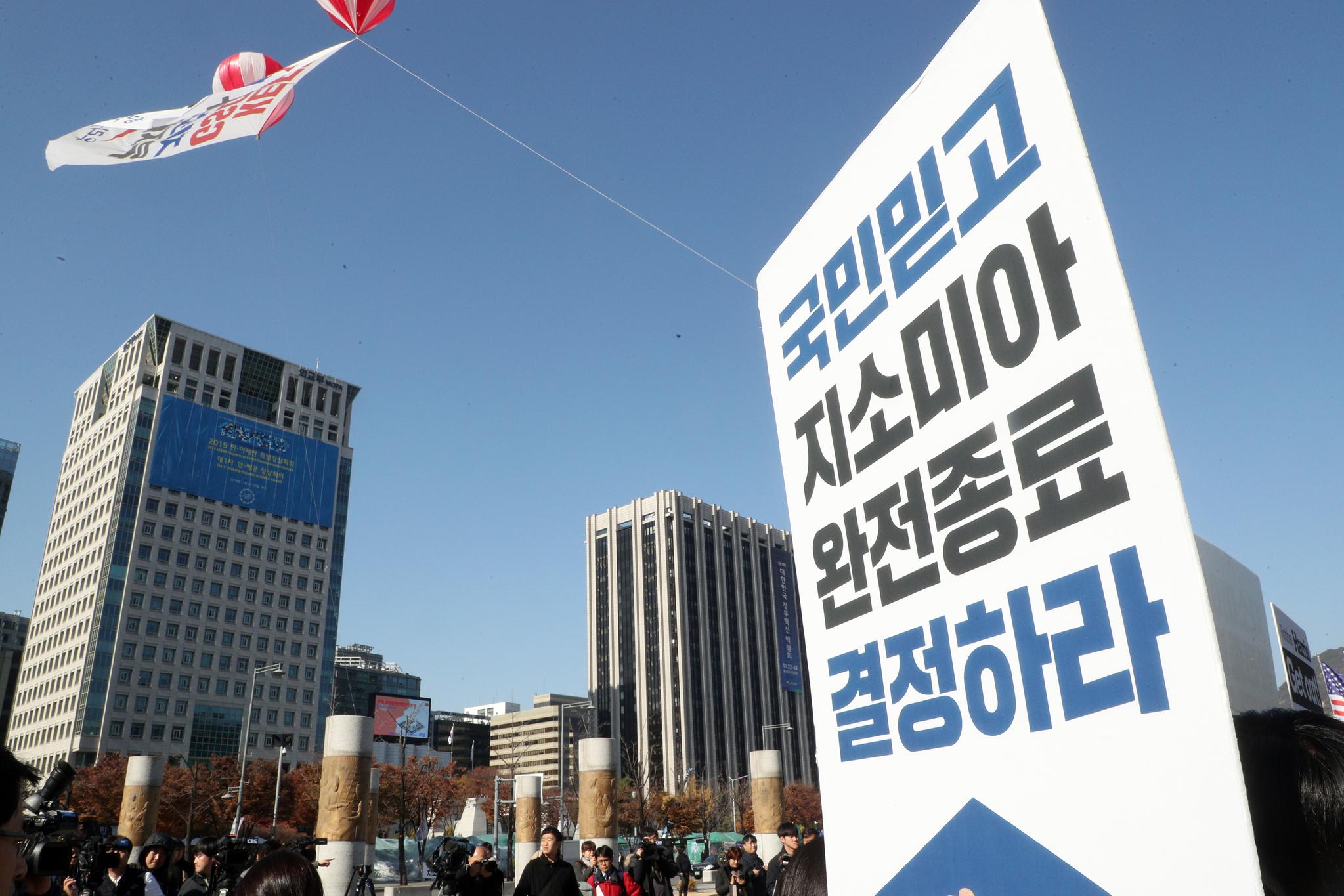 아베규탄시민행동 회원들이 지난 22일 오후 서울 광화문 광장에서 손팻말을 들고 지소미아 폐기를 촉구하는 기자회견을 하고 있다. [뉴스1]