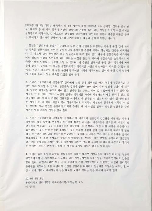 총신대학교 교수의 '성희롱 발언' 반박 대자보. [총신대 총학생회=연합뉴스]