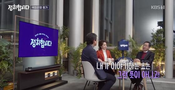유시민 '사람사는세상 노무현재단' 이사장과 홍준표 전 자유한국당 대표가 22일 밤 공개된 KBS '정치합시다' 방송에서 토론 중이다. [사진 유튜브 화면 캡처]