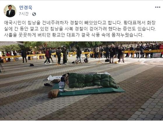 [민경욱 의원 페이스북 캡쳐]