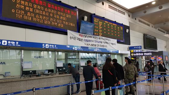 철도노조 파업 닷새째인 24일 오후 대전역 1층 매표소에서 승객들이 표를 사기 위해 줄을 서 있다. 운행률이 평소의 75% 수준으로 줄어들면서 표를 구하지 못한 승객들이 불편을 겪었다. 신진호 기자