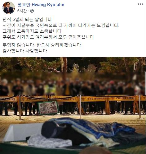 [황교안 자유한국당 대표 페이스북 캡처]