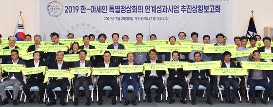 지난 7월 부산시청에서 열린 한·아세안 정상회의 추진상황 보고회에서 참석자들이 회의 성공개최를 다짐하고 있다. [사진 부산시]