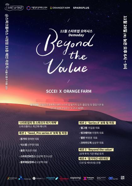 SCCEI x ORANGE FARM 2019년 11월 스타트업 오아시스 포스터.