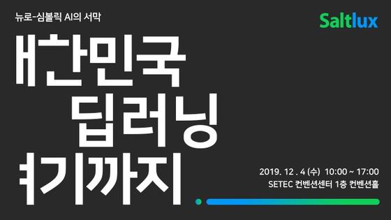 솔트룩스 대한민국딥러닝여기까지 행사안내.