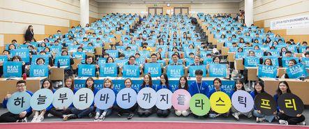 2019 UN청소년환경총회 참가자들이 '하늘부터 바다까지 플라스틱 프리' 퍼포먼스를 하고 있다.
