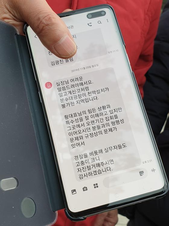 김광진 청와대 정무비서관이 25일 단식 농성 중인 황교안 자유한국당 대표 측에 '천막을 철거해달라'고 보낸 문자메시지.