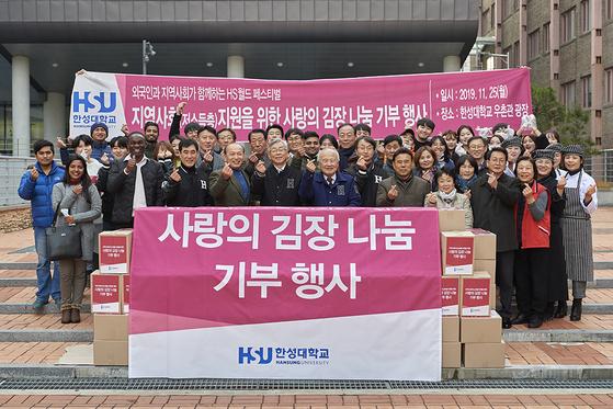 한성대 사랑의 김장 나눔 기부 행사.