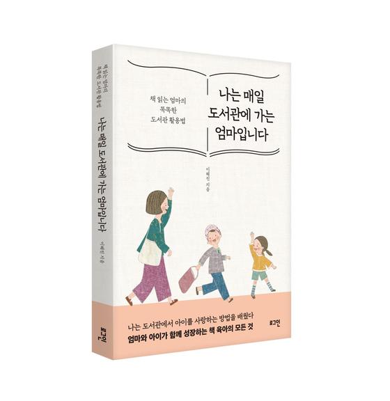 『나는 매일 도서관에 가는 엄마입니다』 이혜진 지음·로그인.