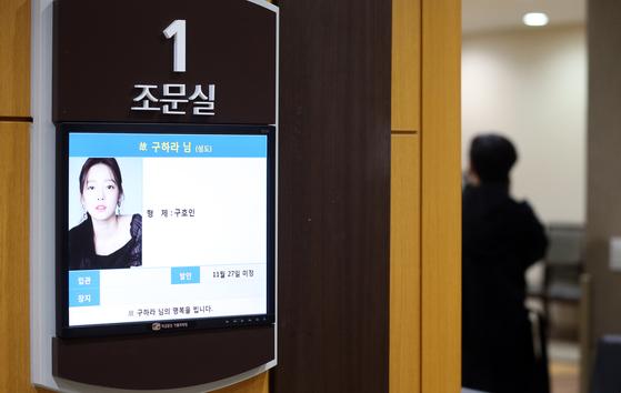 가수 고(故) 구하라의 일반 빈소가 마련된 서울 강남 성모병원 장례식장에서 지난 25일 관계자가 조문객을 받을 준비를 하고 있다. [사진공동취재단]